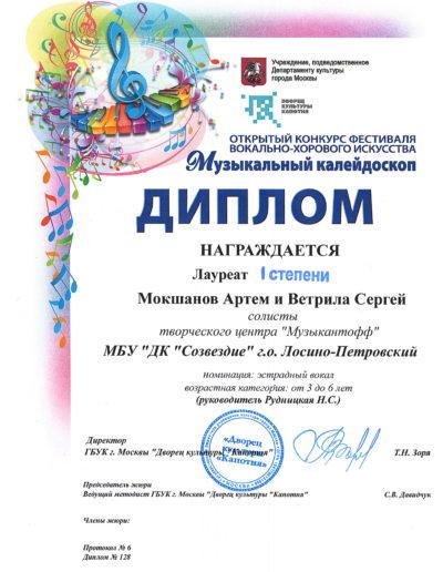Лауреат 1 степени