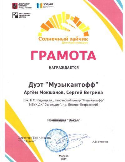 "Дуэт ""Музыкантофф"""